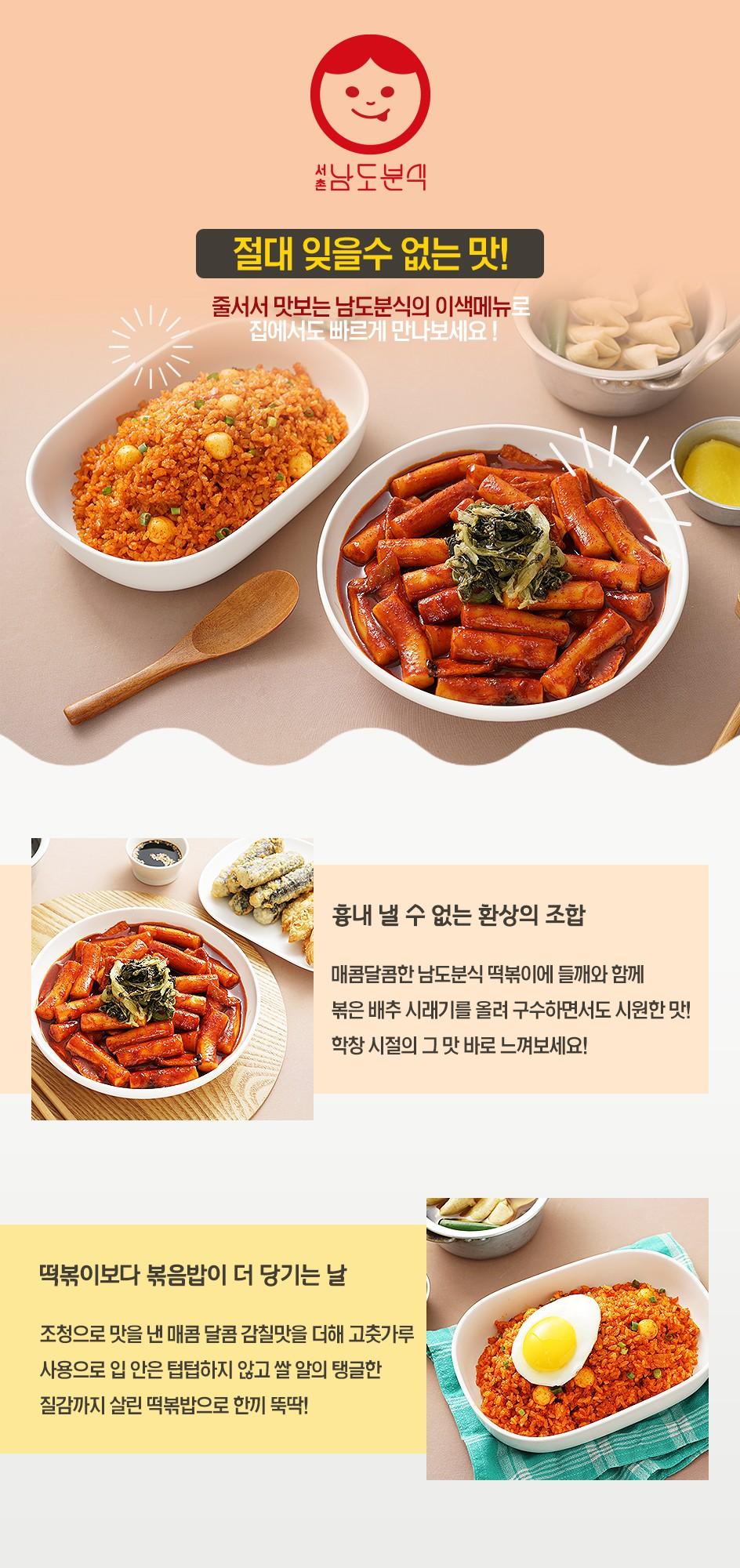 [남도분식] 절대 잊을 수 없는 맛!