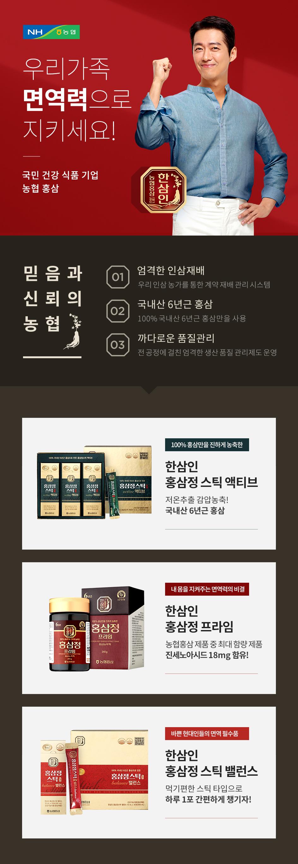 [한삼인] 국민건강식품기업 농협홍삼!