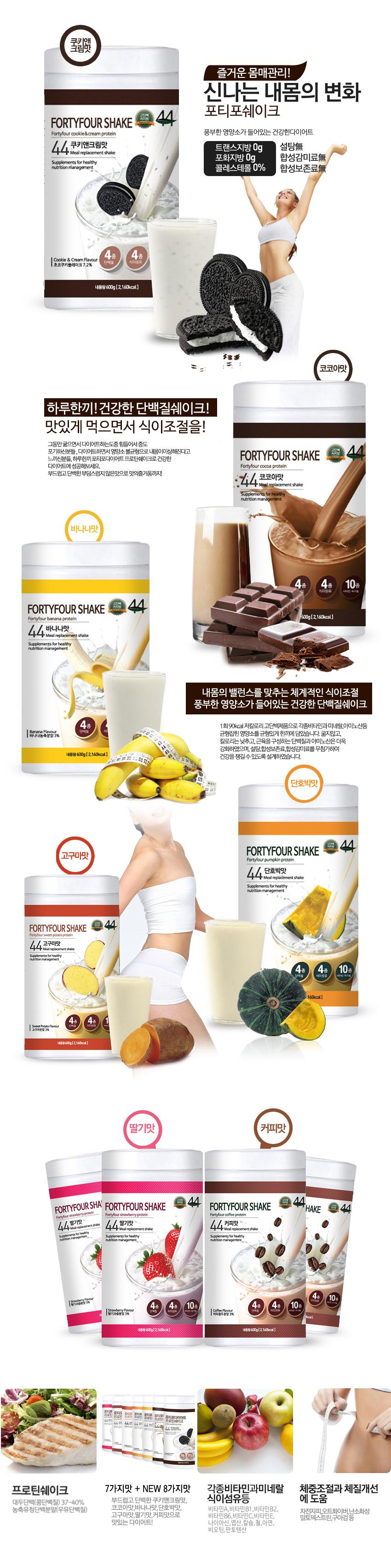 포티포쉐이크 15가지맛 단백질 체중조절 - 포티포다이어트, 13,900원, 다이어트식품, 다이어트보조식품