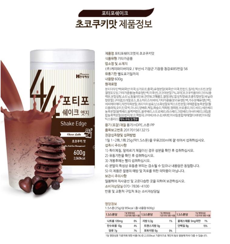 포티포쉐이크 15가지맛 단백질 체중조절 - 포티포다이어트, 13,900원, 보조식품, 다이어트식품
