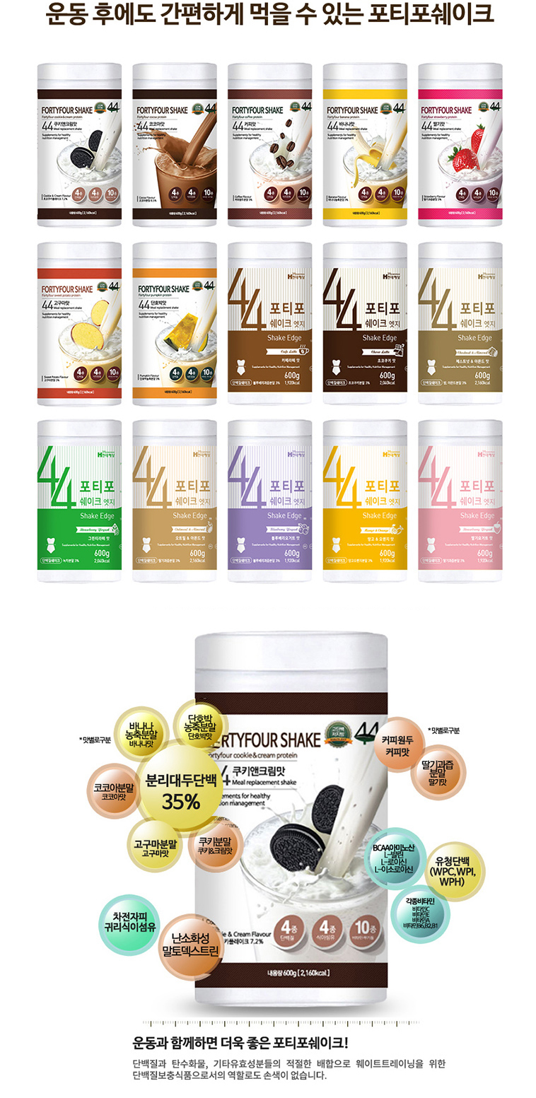 포티포쉐이크 15가지맛 단백질 체중조절 - 포티포다이어트, 14,900원, 보조식품, 다이어트식품