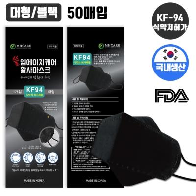 엠에이치케어 황사마스크 KF94(대형)(블랙) 50매입