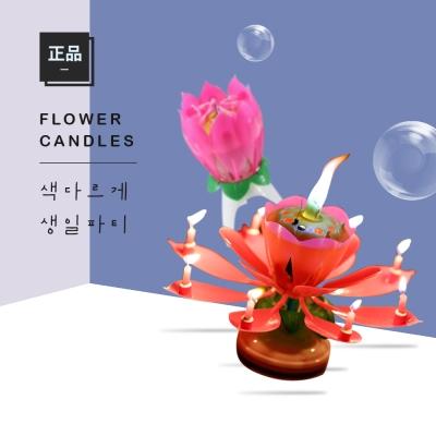 회전하는 멜로디 촛불 우결초 스마일촛불 연꽃초