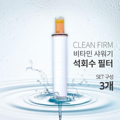 클린펌 비타민 샤워 필터 3개입 (SET)
