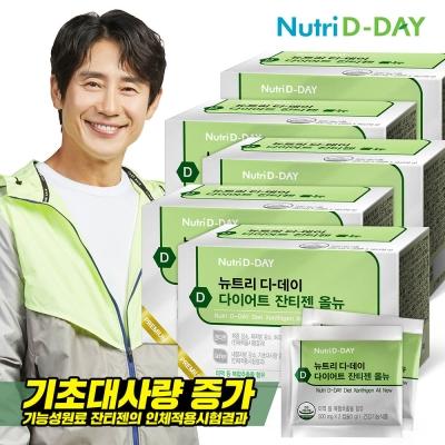 뉴트리디데이 다이어트 잔티젠 올뉴 x 5박스 (10주분)