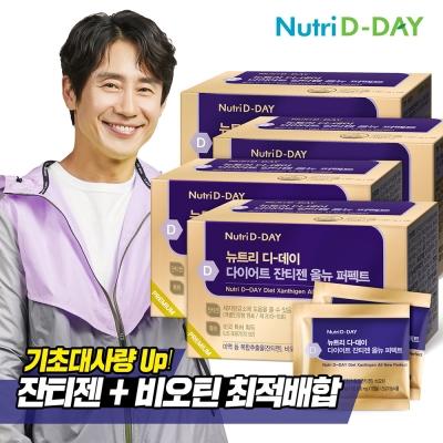 뉴트리디데이 다이어트 잔티젠 올뉴 퍼펙트 x 4박스