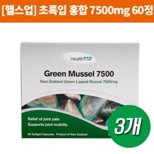 [초록홍합] Green Mussel 7500 60(정) 3개 [헬스업]