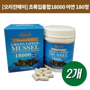 [초록홍합] Mussel 18000 180s 2개[오리진에이]