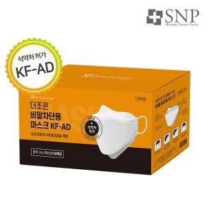 [SD] 더조은 비말차단용 마스크 KF-AD 대형 50매입