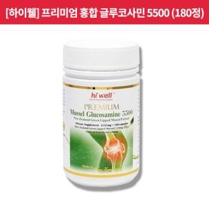 [초록홍합] Green Mussel 5500 180정 1개 (하이웰)