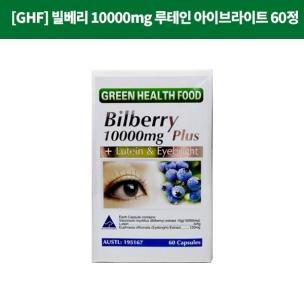 [빌베리/루테인] Bilberry 10000 60s(정) 1개 [GHF]