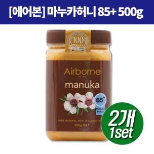 [마누카꿀]  Manuka 85+ 500g  2개 [에어본]