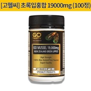 [초록홍합] Green Mussel 19000mg 100정 1개 (고헬씨)