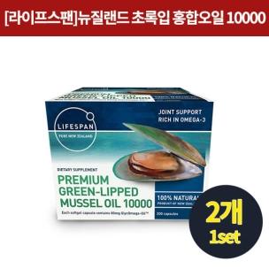 [초록홍합 오일] mussel Oil 10000 2개 (라이프스팬)